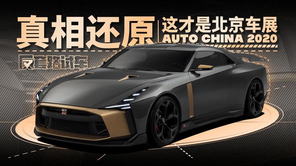 真相还原,这才是真正的北京车展 | 反套路试车