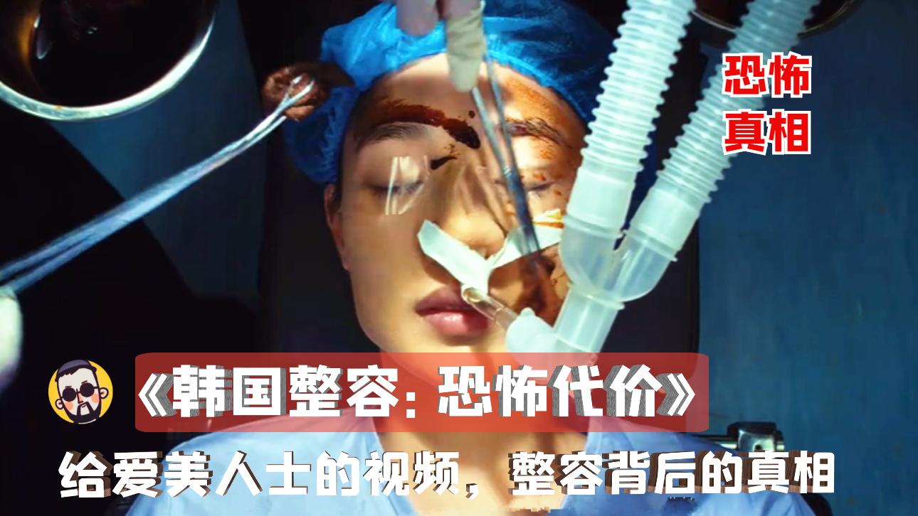 韩国整容恐怖真相:疯狂手术满街整容脸,失败代价让人生不如死