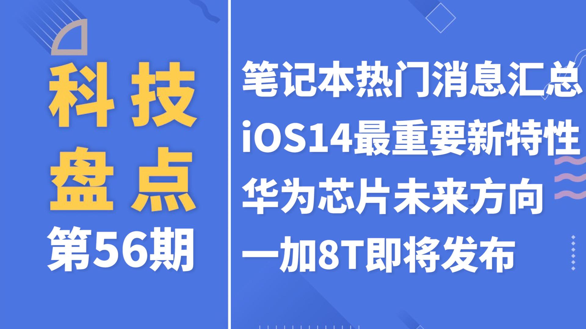 「科技盘点」56.笔记本电脑消息汇总 | 华为芯片未来方向 | 一加8T即将发布 | iOS14等