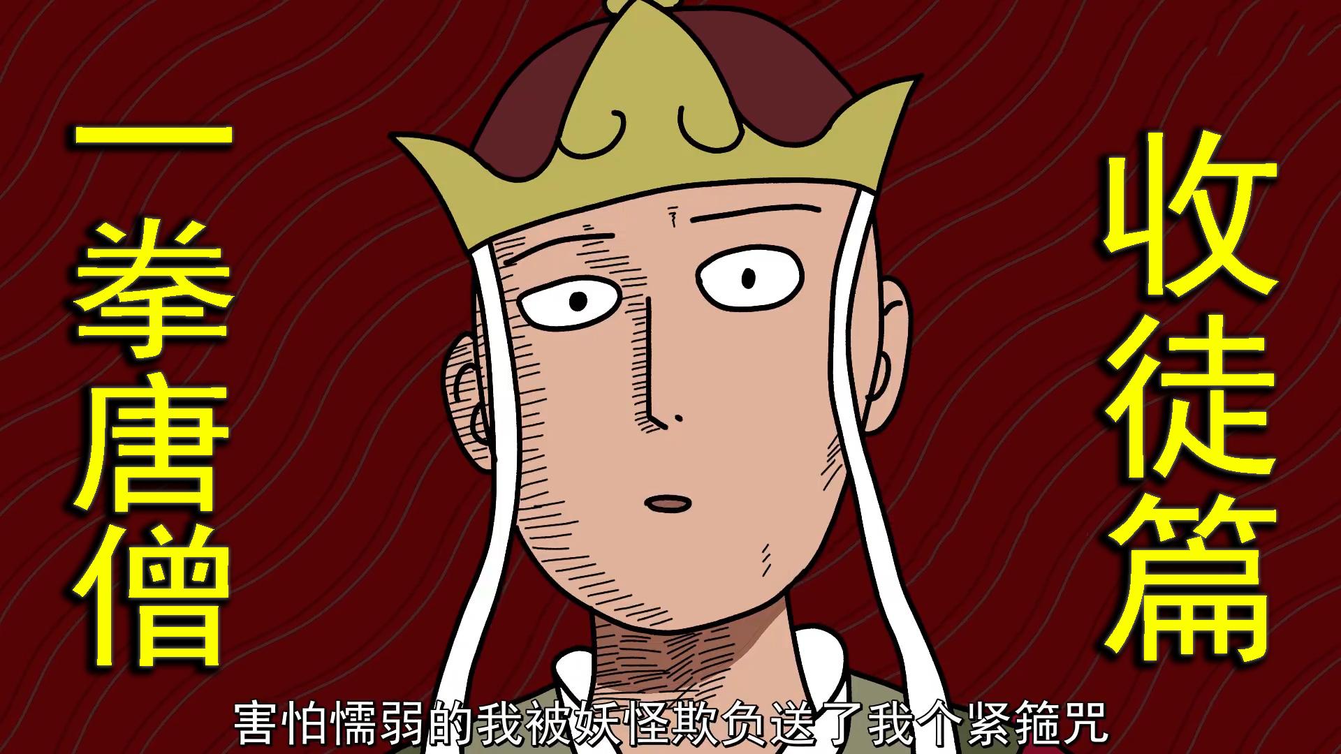 【沙雕动画】最强唐僧之一拳唐僧:收徒总结篇!