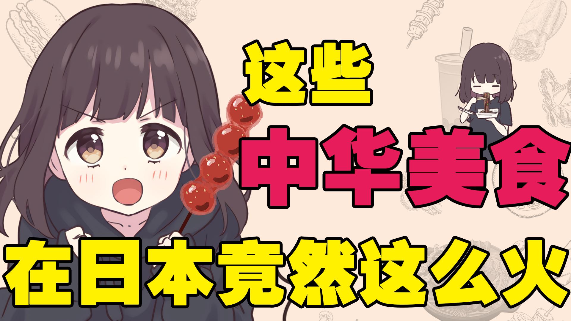 【七濑胡桃】这些中华美食在日本竟然这么火?!