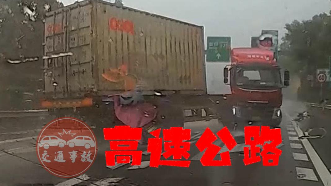 交通事故:高速公路2020