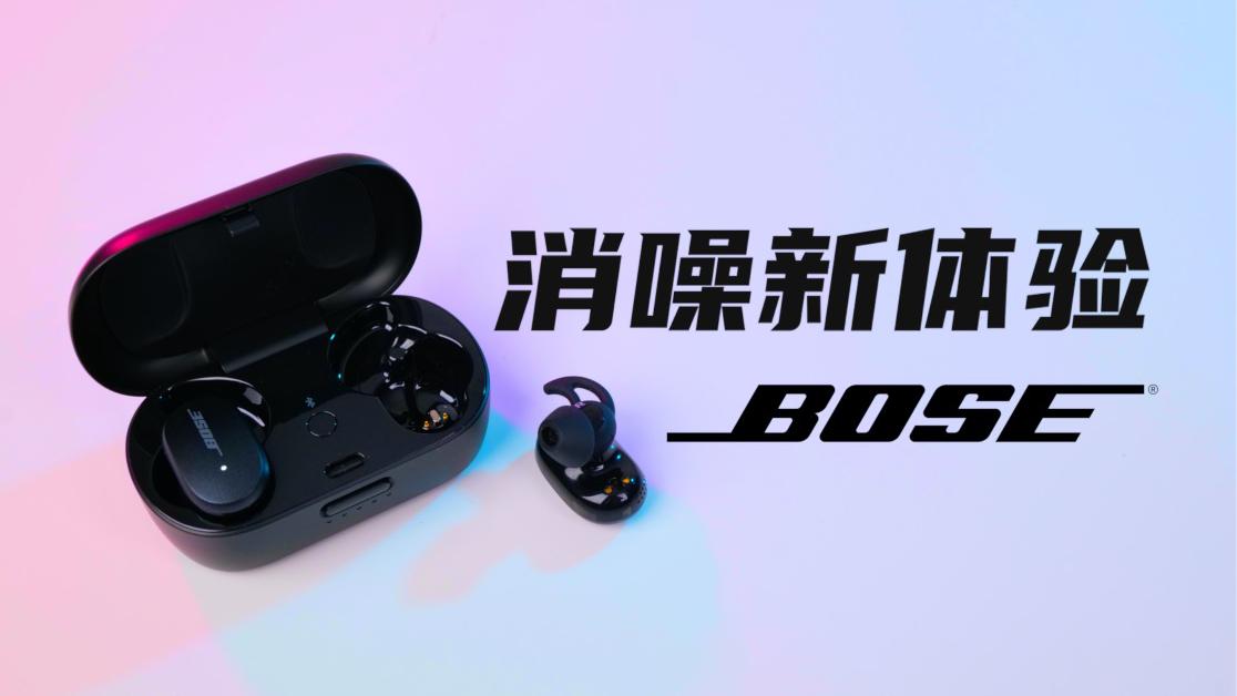 没白等待 Bose消噪耳机体验 QC Earbuds 一流降噪