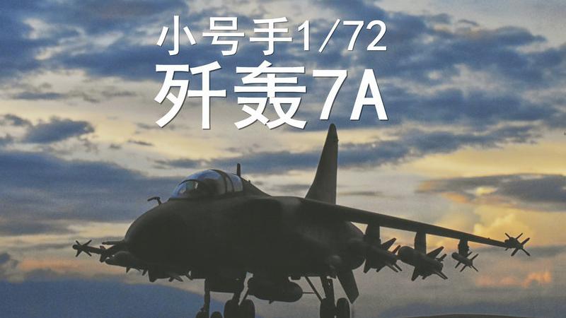 小号手 1/72 歼轰7A 模型制作纪实向视频