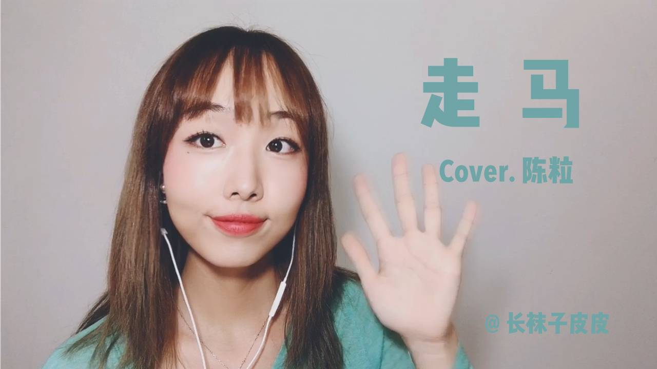 【超A新生计划】翻唱《走马》(Cover.陈粒)祝Acer萌国庆快乐+中秋团圆喔!