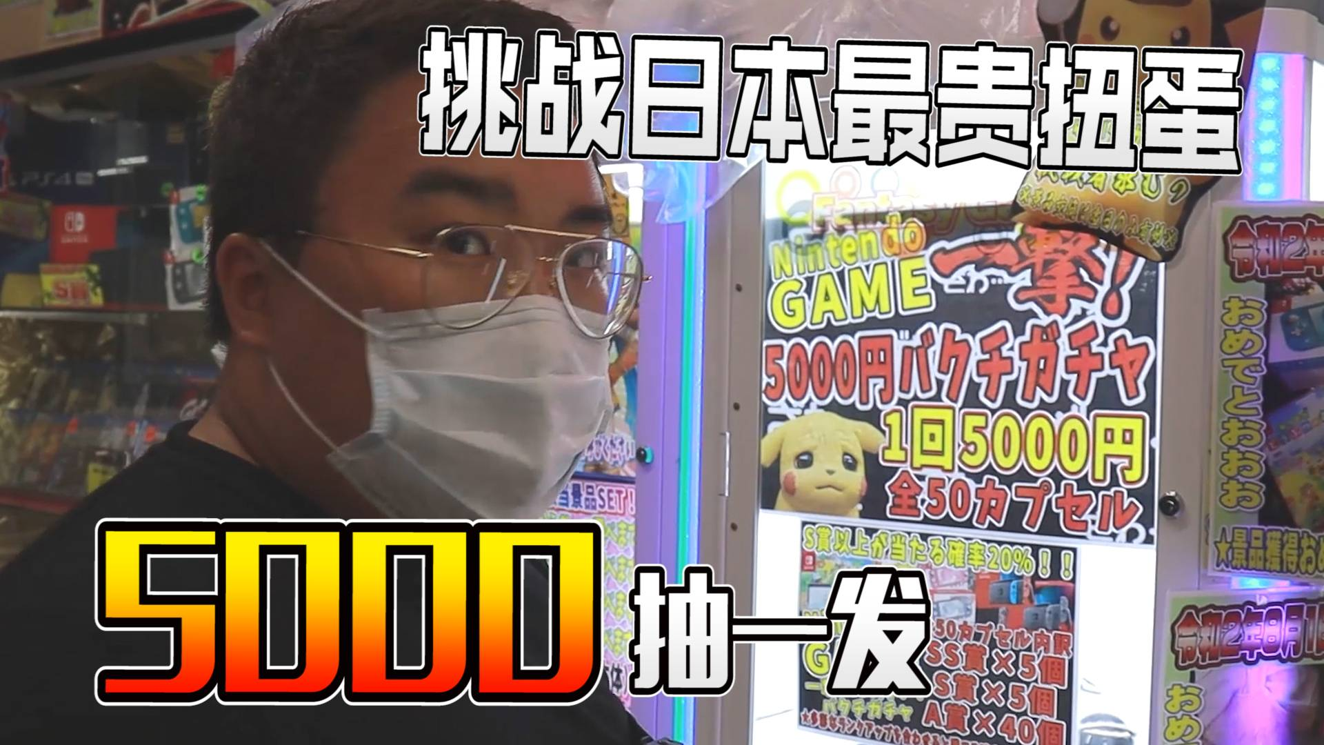 日本最贵扭蛋机5000一次!一发中大奖?