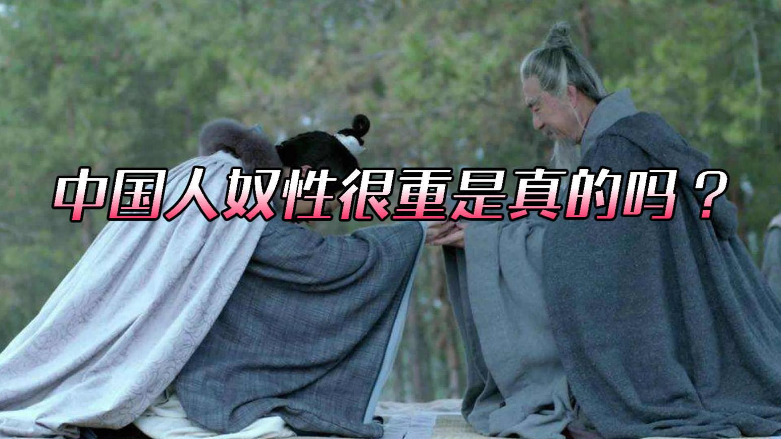 网上一直说中国人奴性很重,这个说法真的有道理吗?