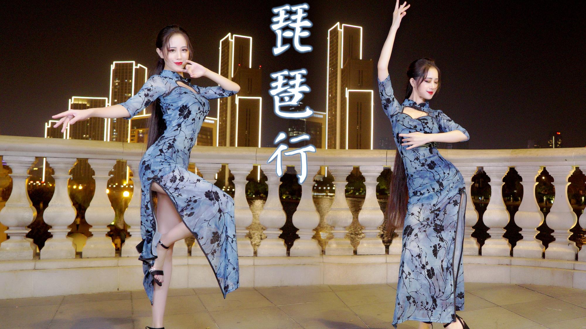 【郁漓】☆琵琶行☆繁华街头的旗袍舞蹈—春江花朝秋月夜、往往取酒还独倾