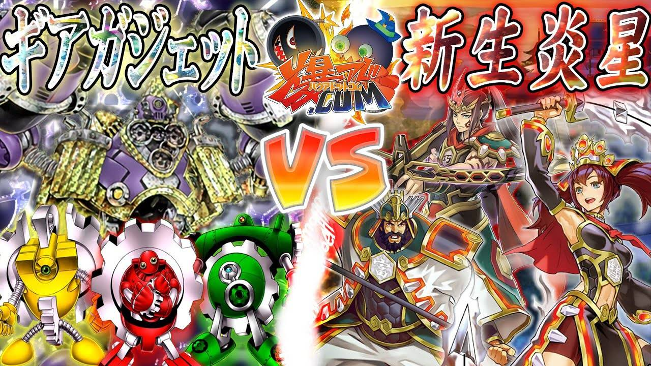 【独家】【游戏王AF字幕组】 超强化的宇宙最强主题再来『零件』vs『炎星』