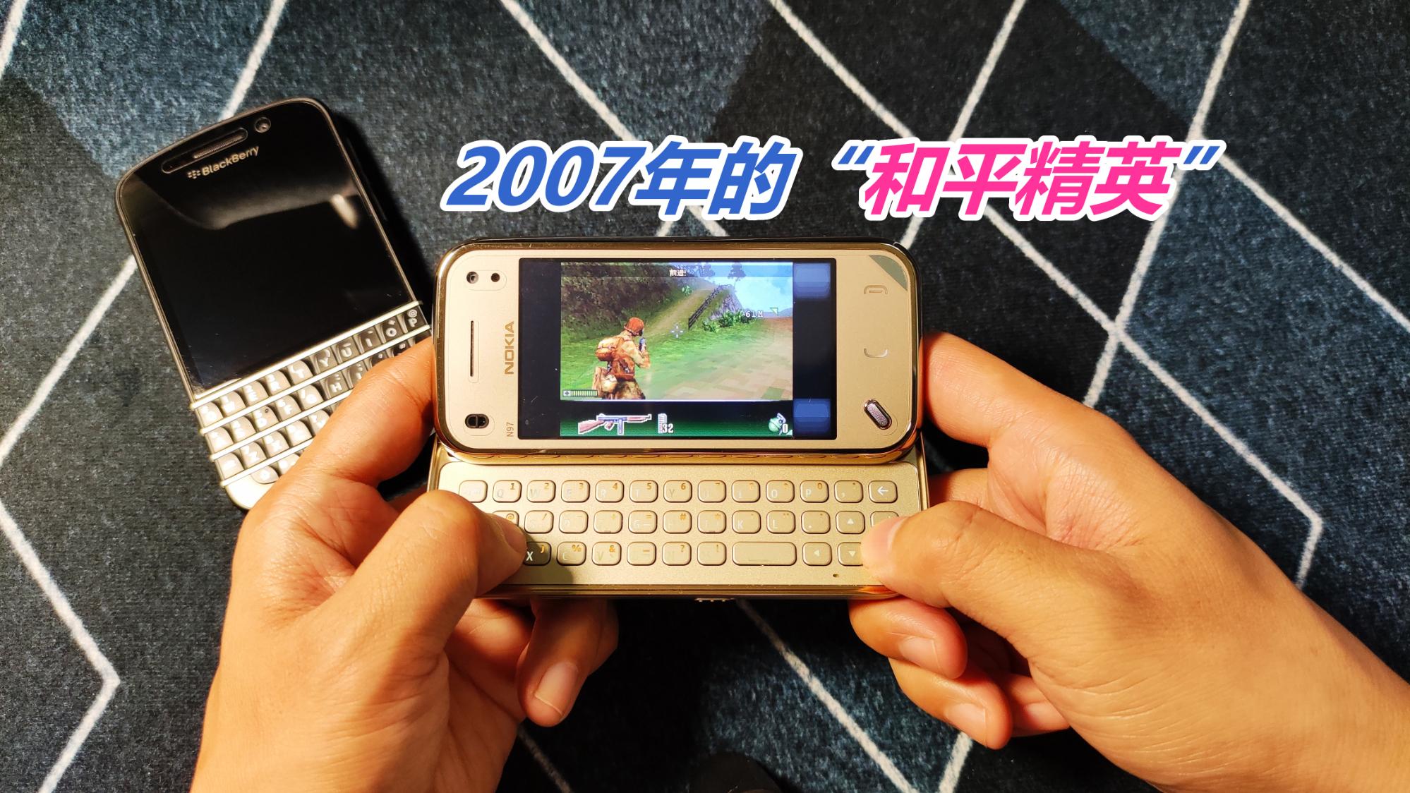 """13年前没有《和平精英》,我们却用诺基亚塞班手机玩""""吃鸡"""""""