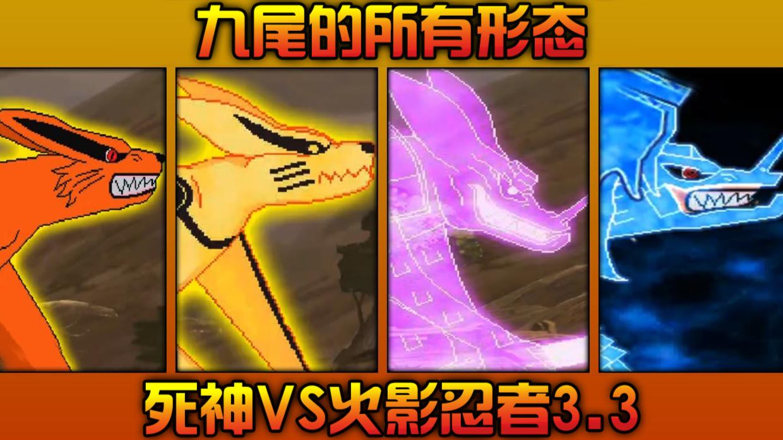 死神VS火影忍者3.3:九尾的所有形态!