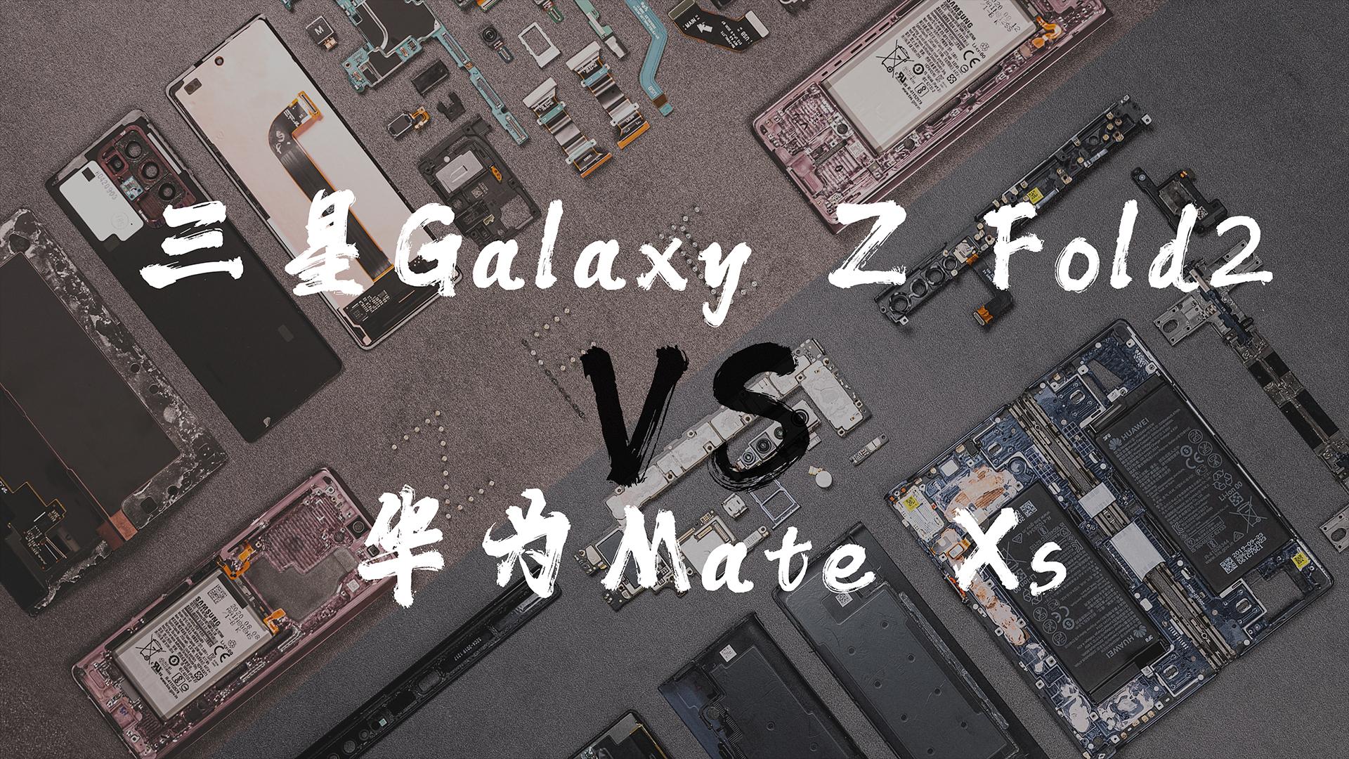 【享拆】三星Z Fold2 & 华为 Mate Xs完全拆解对比:内折求实,外翻图名