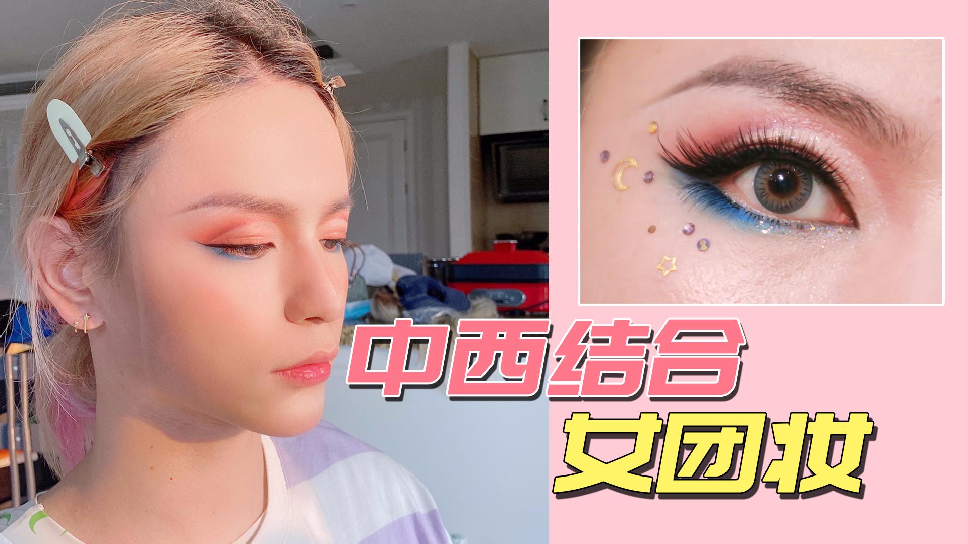 【木木】中西结合女妆团?艺人化妆师给我换头变装!