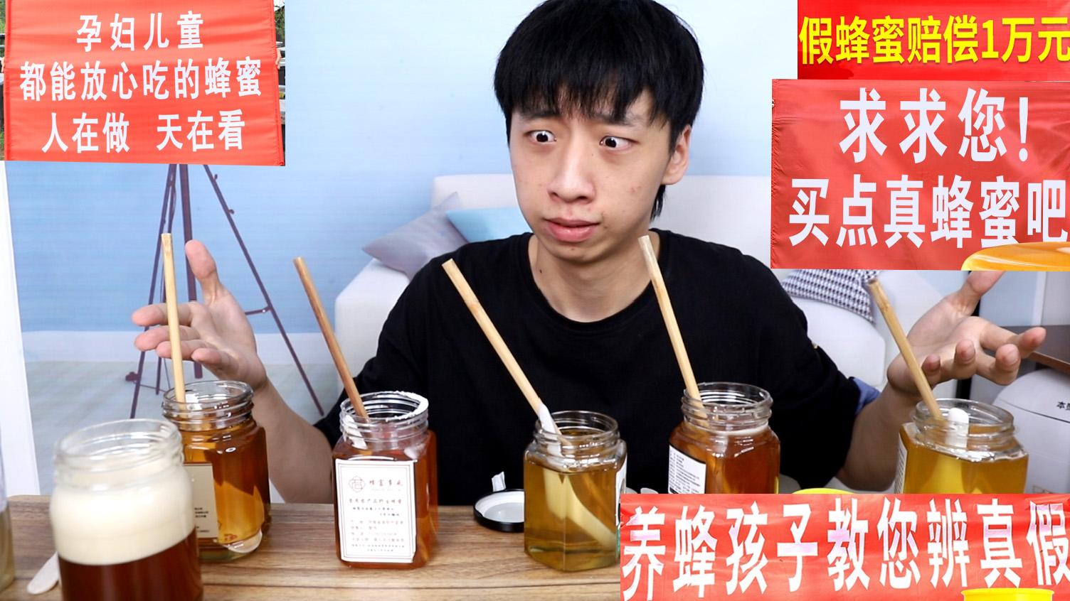 网上卖的号称真蜂蜜的蜂蜜是真的吗?帅小伙买来蜂农的蜂蜜对比