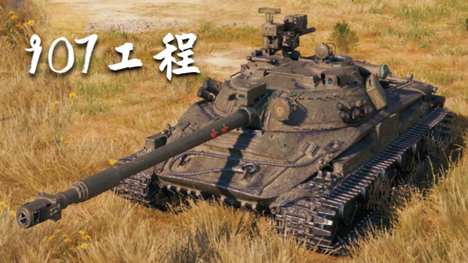 【坦克世界】907工程:6杀 - 1万1输出,激光滋水炮(荒蛮之地)