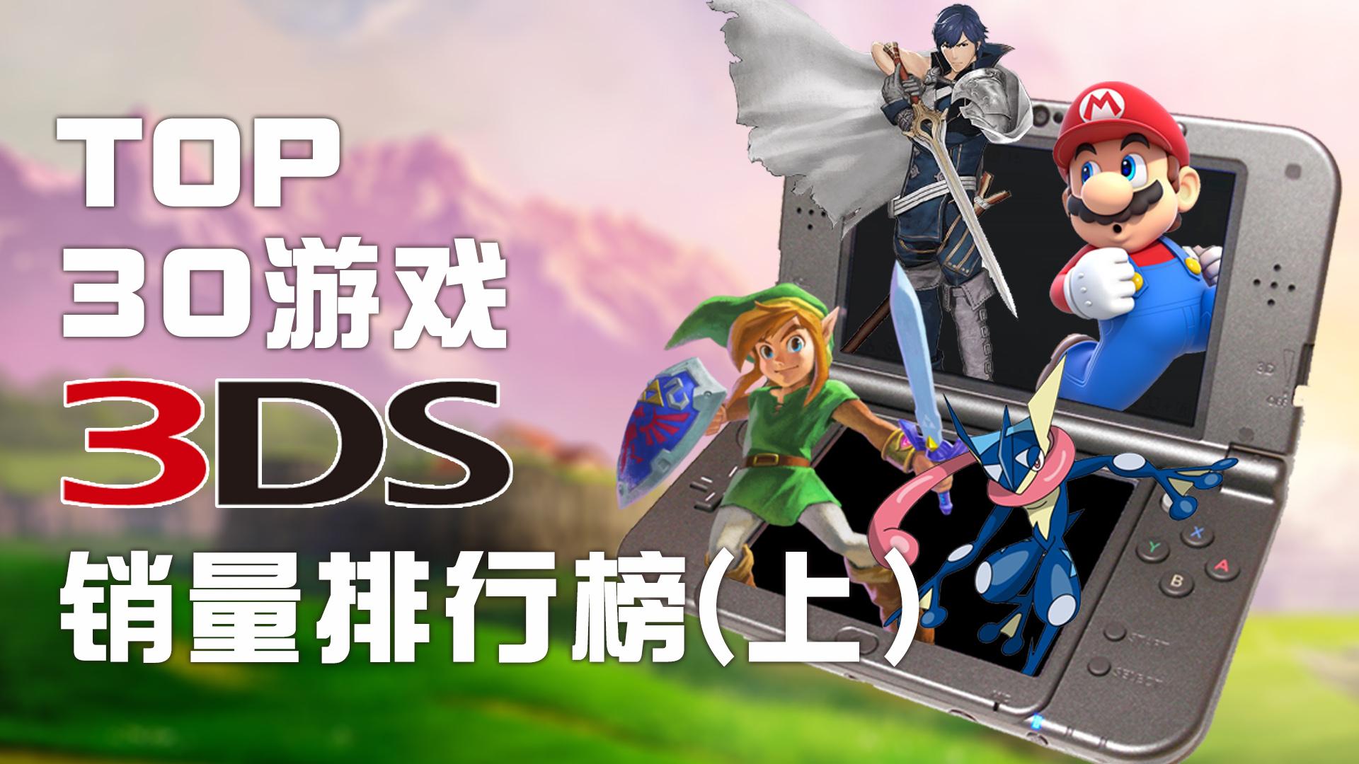 光荣落幕!盘点3DS游戏销量Top30,这里有你的回忆吗?(上)