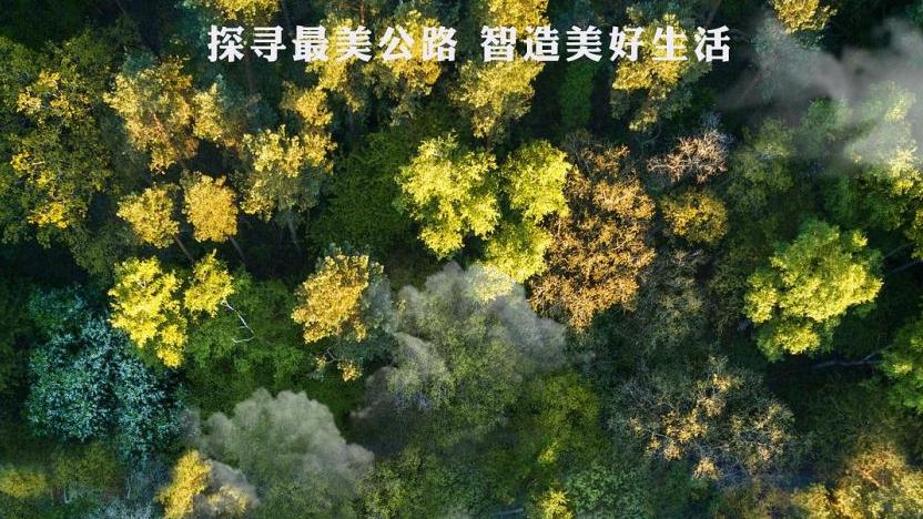 【纪录片】【最美公路】【2018】【1080P】【01】