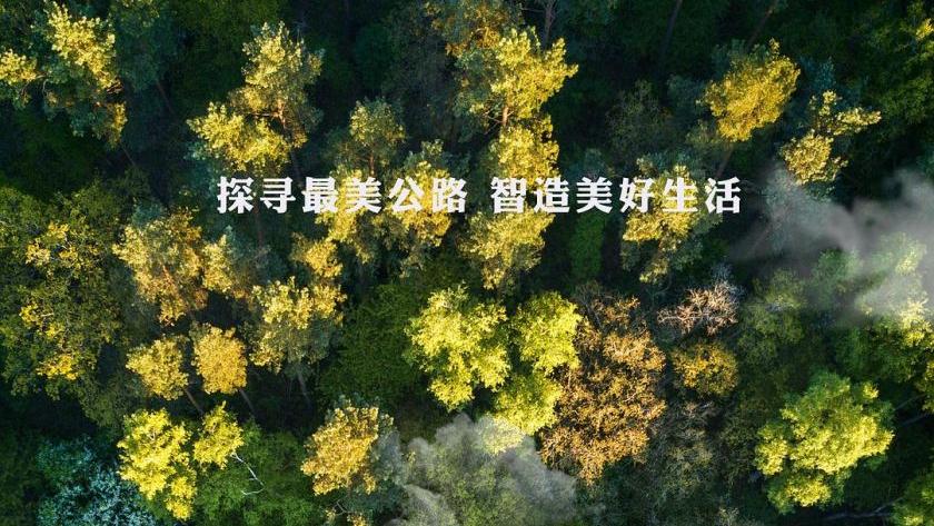 【纪录片】【最美公路】【2018】【1080P】【04】