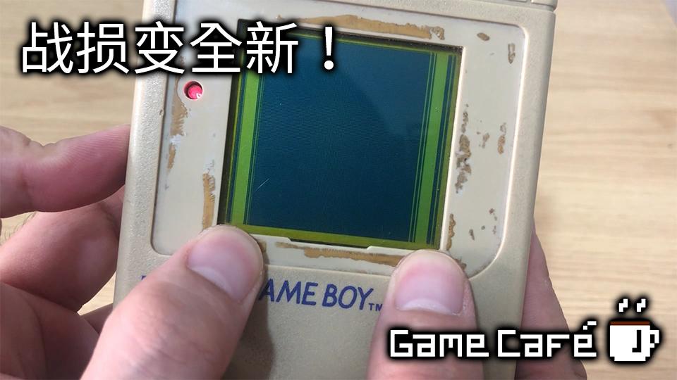 【游戏咖啡馆】修复一台伊拉克战损成色的Gameboy