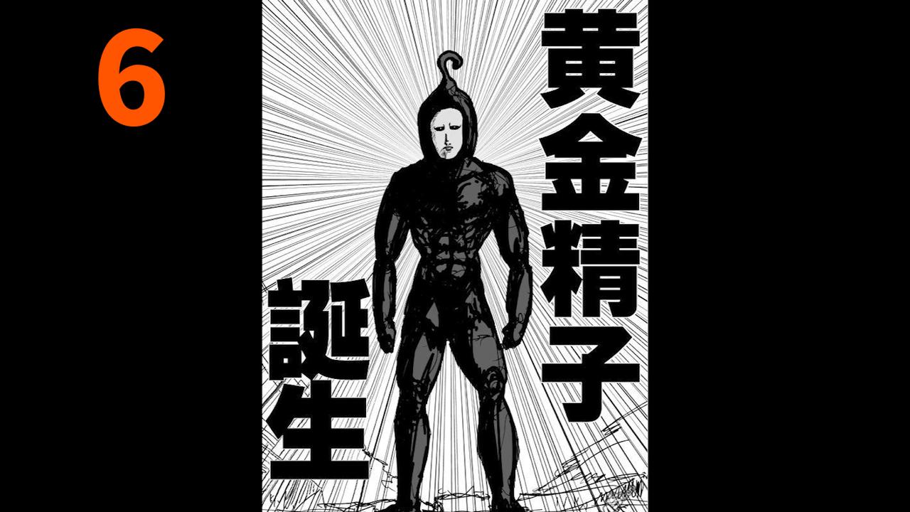 (一拳超人)黄金精子VS饿狼!龙卷再次参加战斗。原作解说6