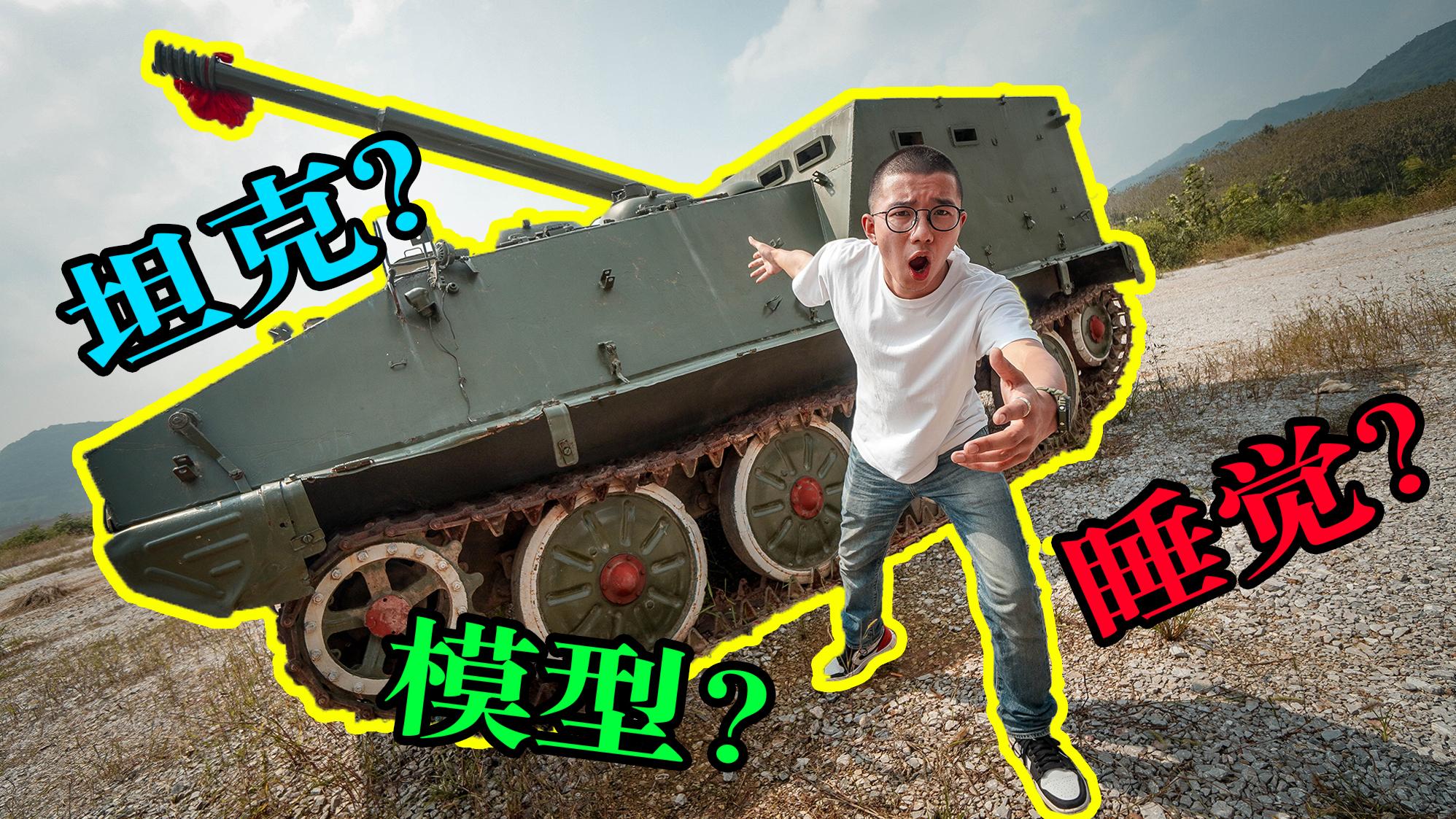 在坦克中睡觉!小伙在坦克中过夜,半夜失手竟将自己反锁在里面!
