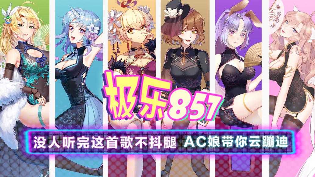 【AC娘】魔性新单《极乐857》上线!来和AC娘一起云蹦迪吧!