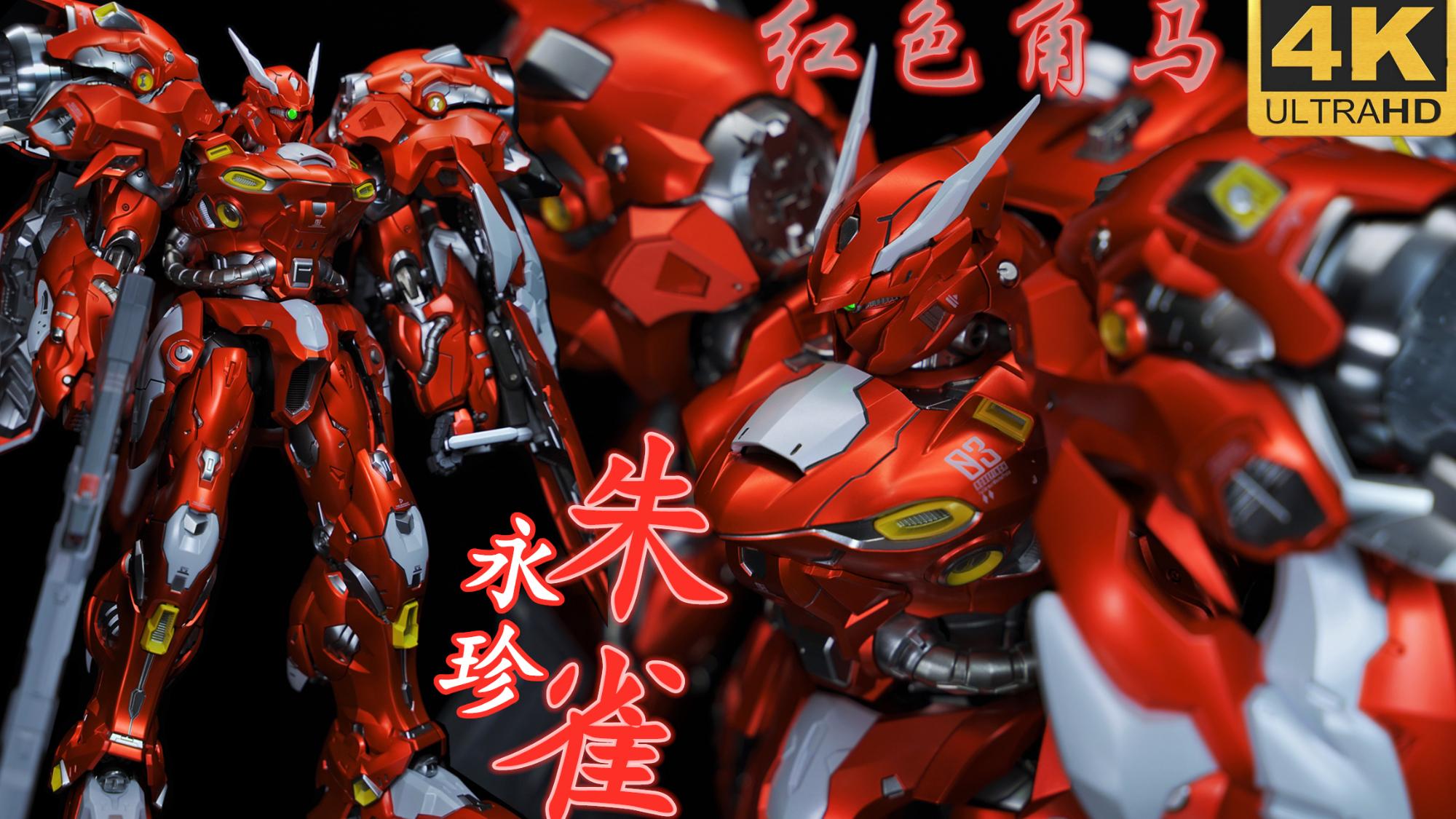 【4K赏胶】国产合金顶尖做工 永珍朱雀 魔改红色角马 合金骨架涂装可动成品 高达