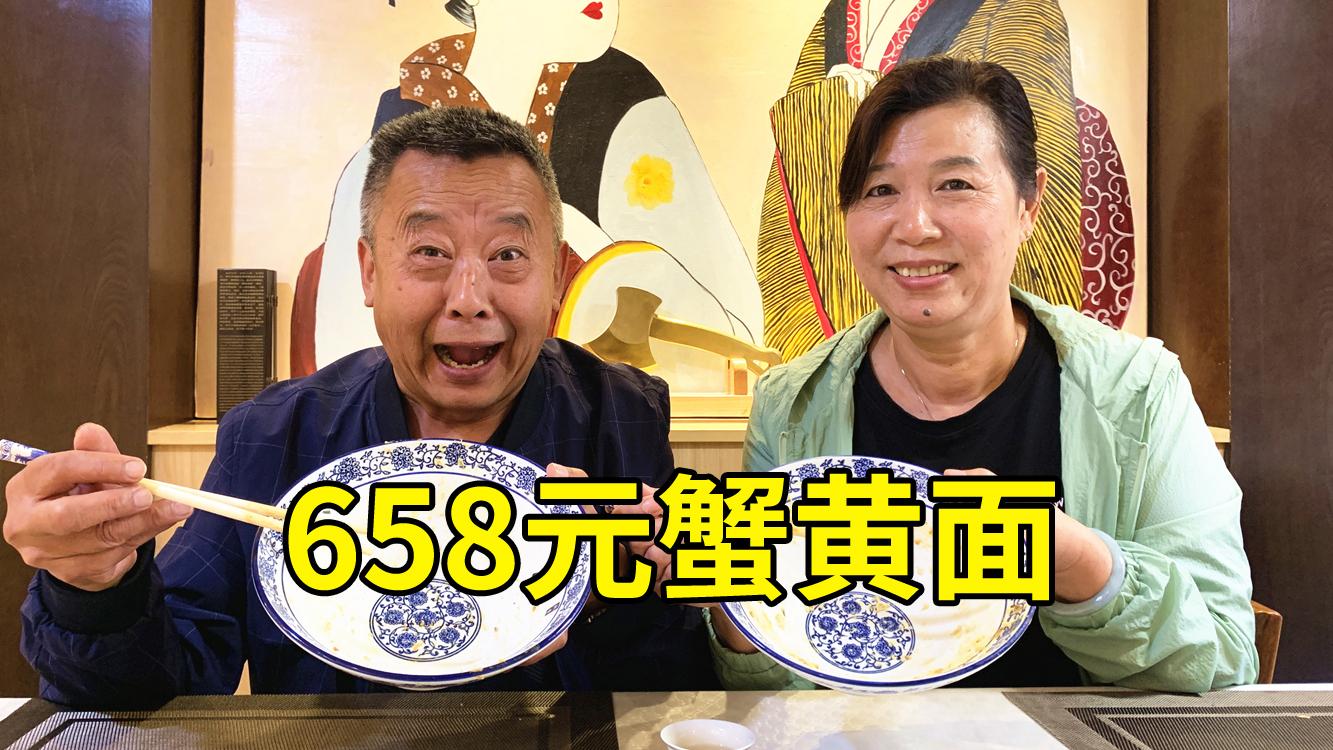 658元的豪华蟹黄面,老爹这个生日过得有点膨胀了!