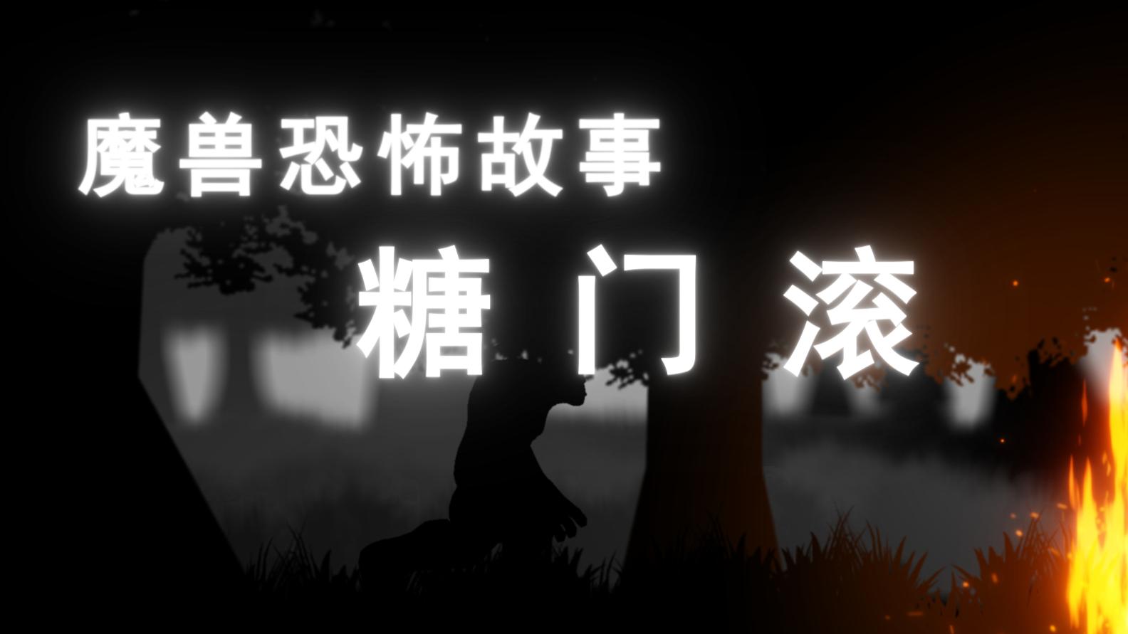 【灵魂cv系列】糖 门 滚:一个魔兽世界里的恐怖故事