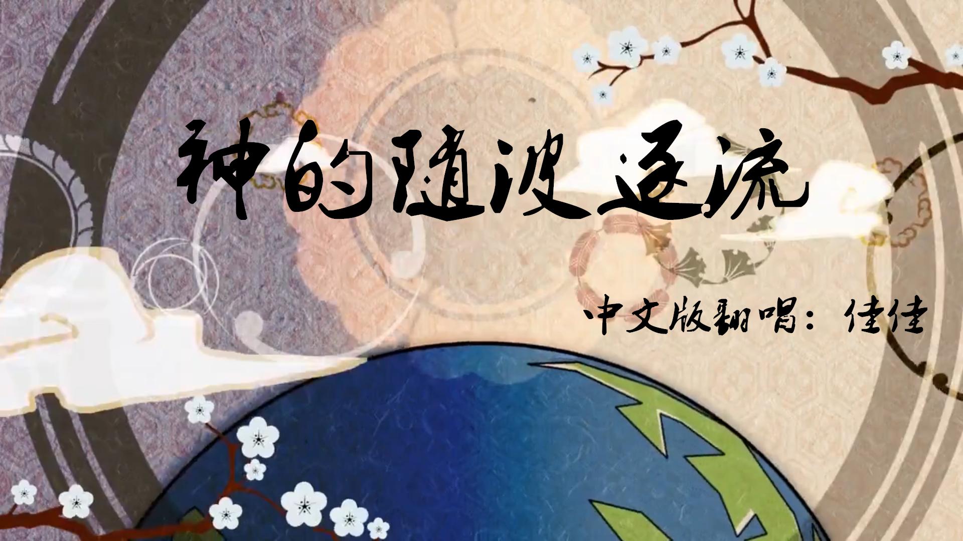 「神的随波逐流」中文版翻唱!其实是跟唱(没有了原唱我活不下去系列)