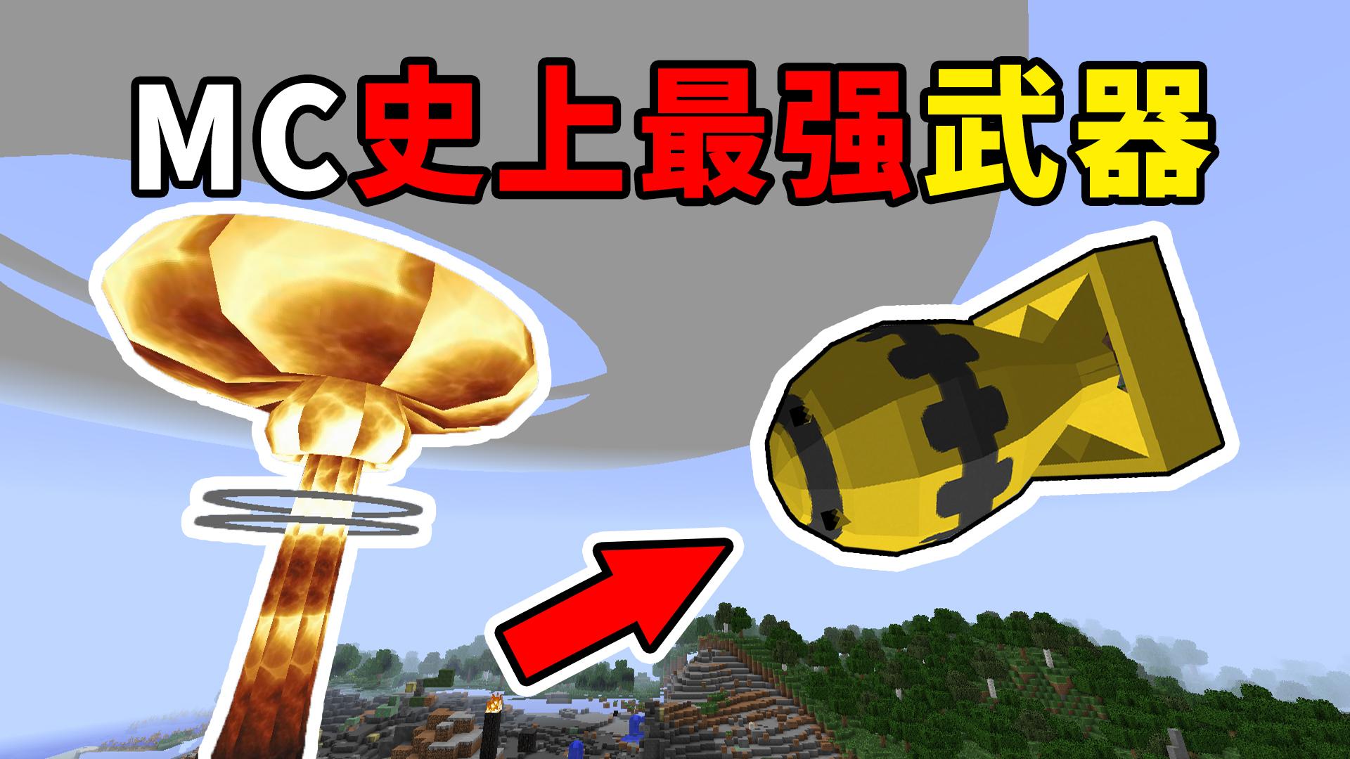 【超A新生计划】MC我的世界:核弹可以抹杀一切的存在?使用完之后世界直接毁灭?