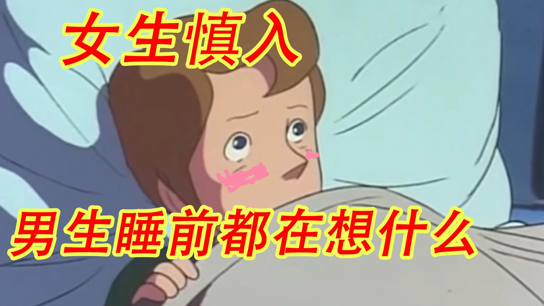 【女生慎入】男生睡觉前都在想什么奇奇怪怪的东西?!!