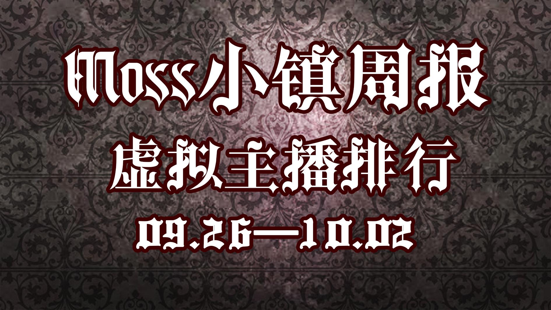 ✟Moss周报✟#02