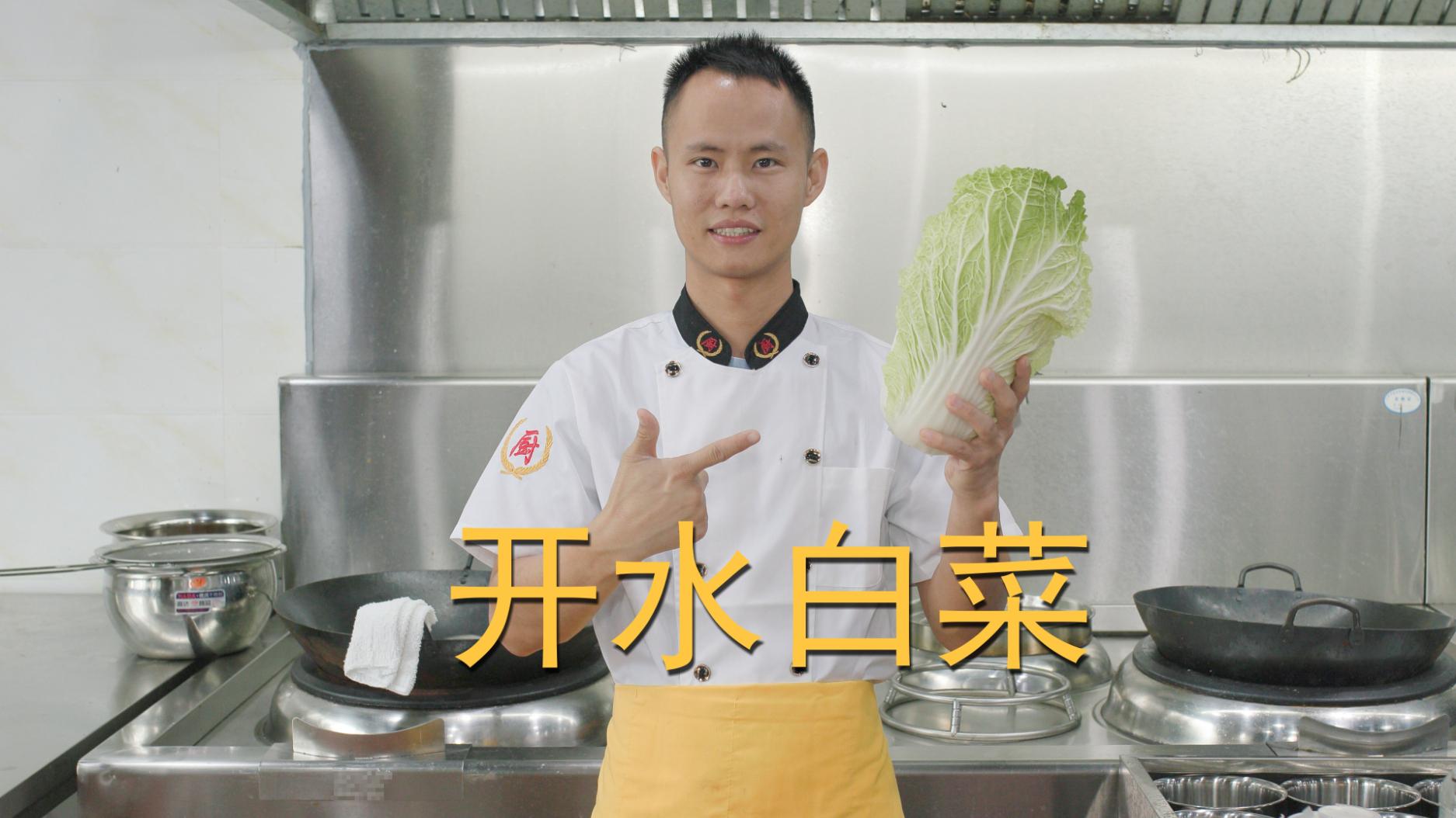 """厨师长分享:""""开水白菜""""的传统做法,百菜不如白菜"""