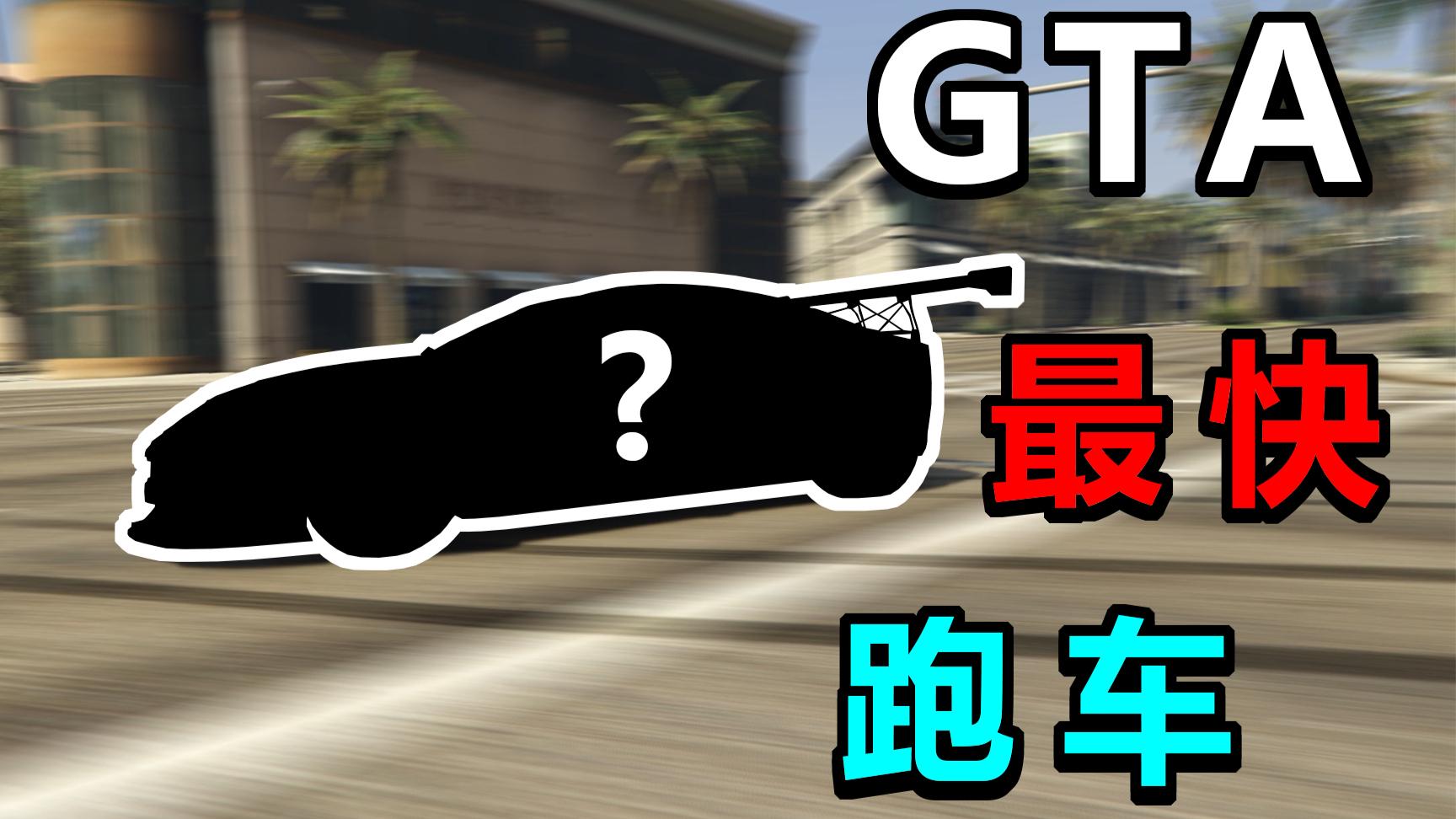 【GTA5】谁才是最快的跑车?GTA5 2020年1.51版本跑车特技赛道详细测试
