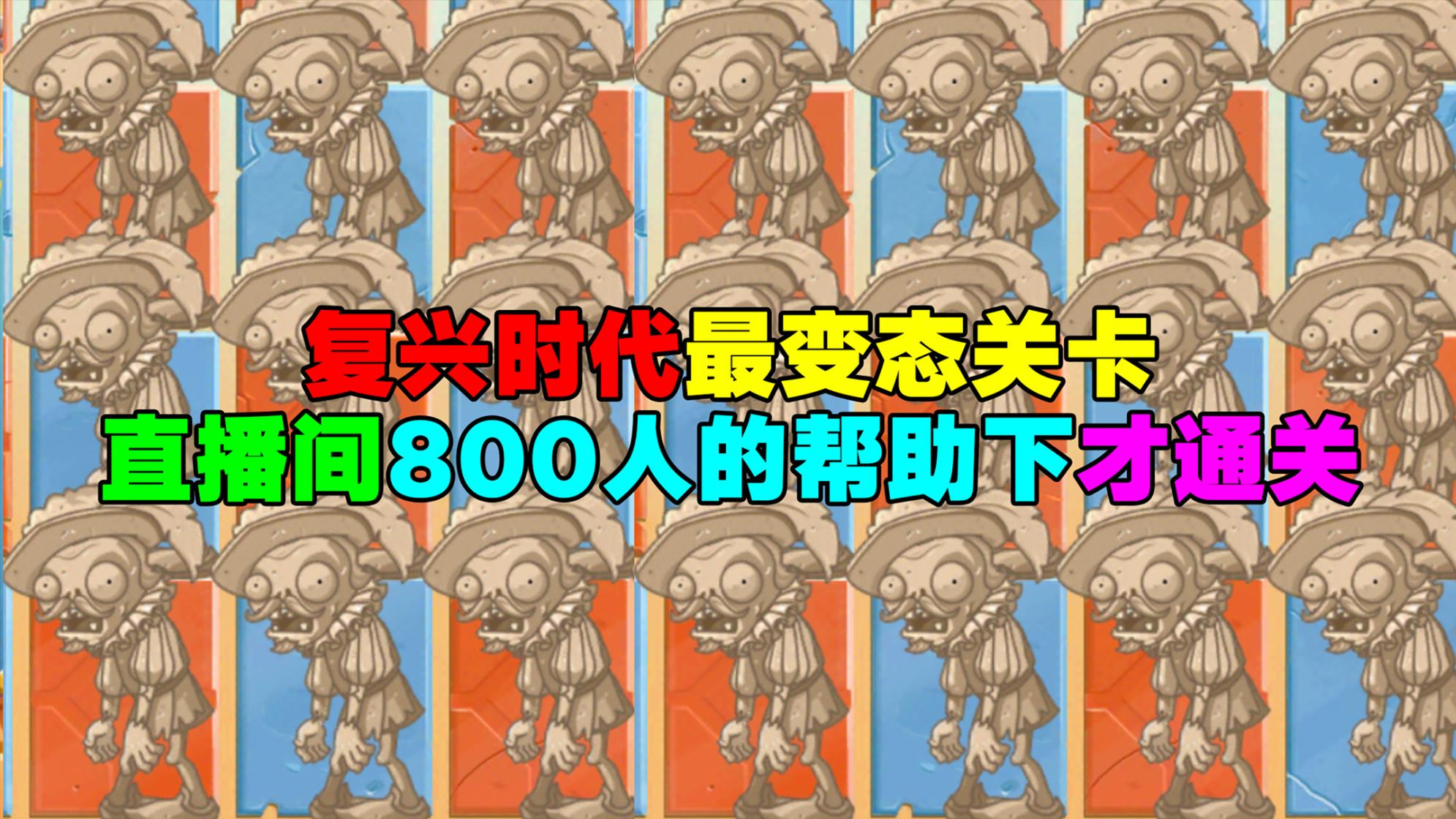PVZ2:什么关卡这么难?竟然要800位粉丝同时进行?