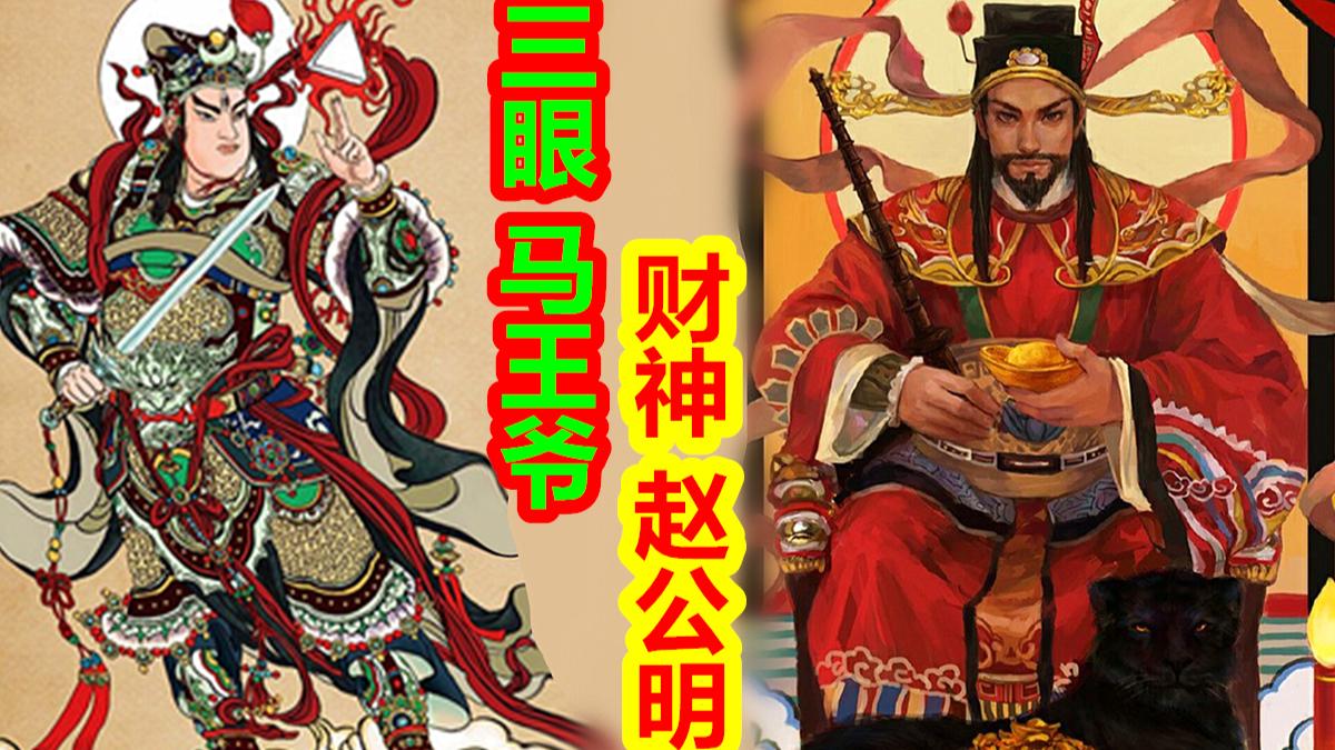【中国神话-道教篇 十四期】道教四大护法神:马王爷、赵公明、关羽、温琼。