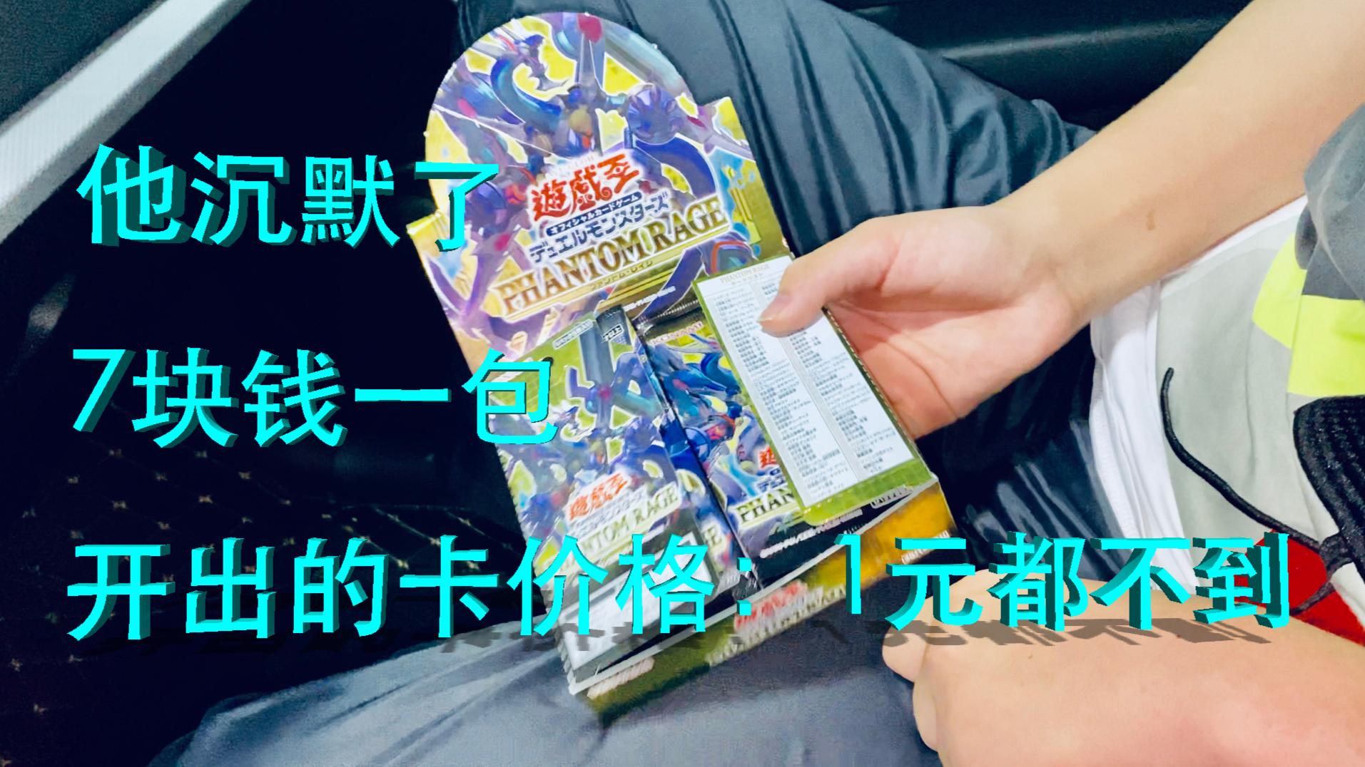 【高贵的他】开一盒游戏王1102