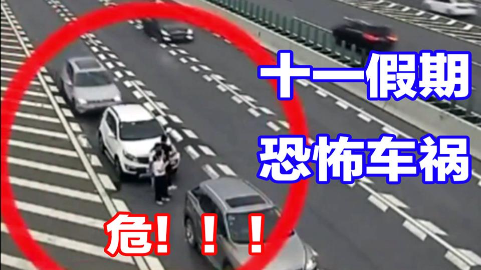 【事故警世钟】741期:十一假期,高速车祸更恐怖,个人麻痹大意成罪魁祸首