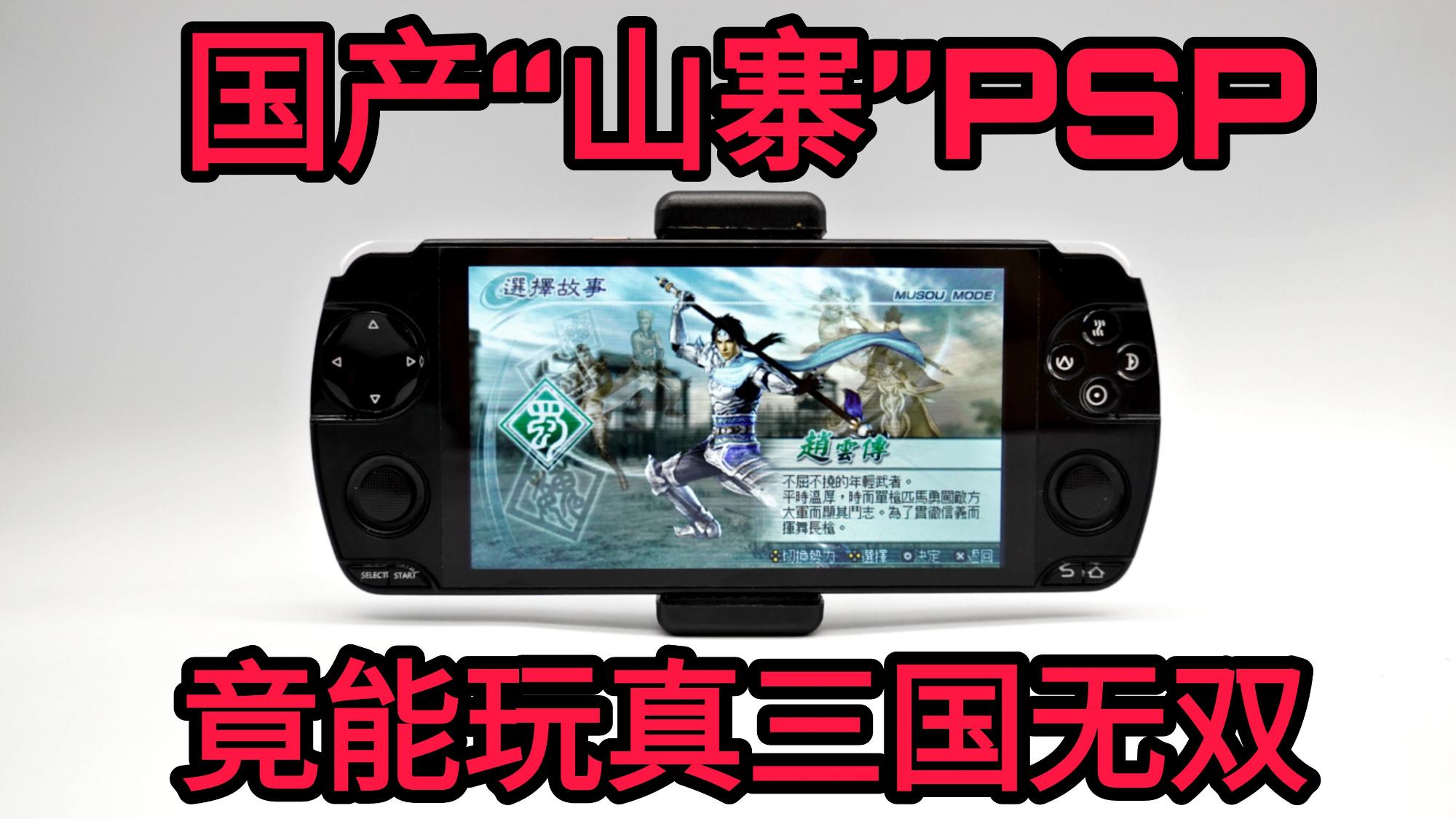 """【超A新生计划】国产""""山寨""""PSP掌机,居然可以玩《真三国无双》?!"""