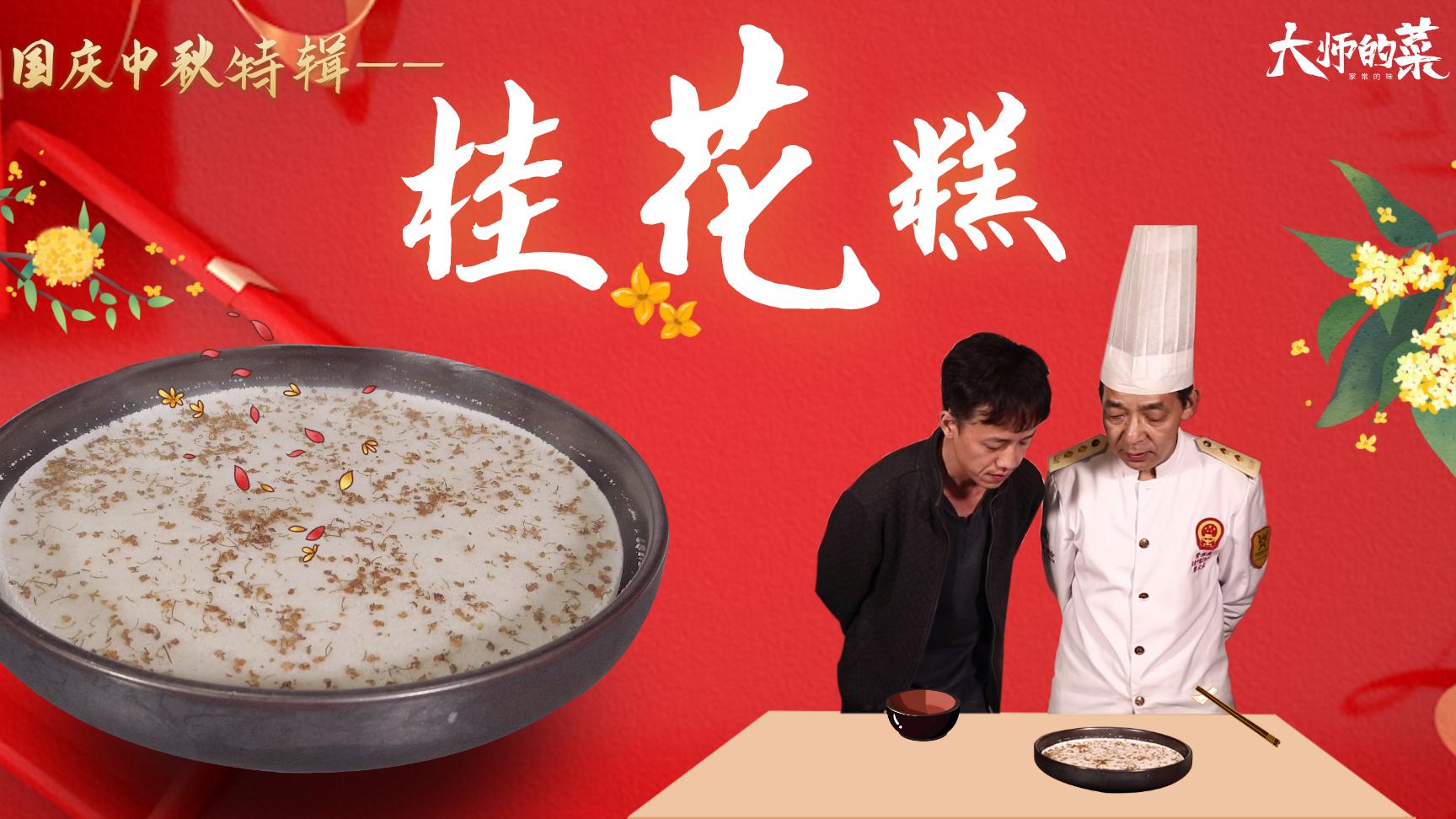 【大师的菜•国庆特辑】自制桂花糕,材料做法非常简单,没烤箱也能做!