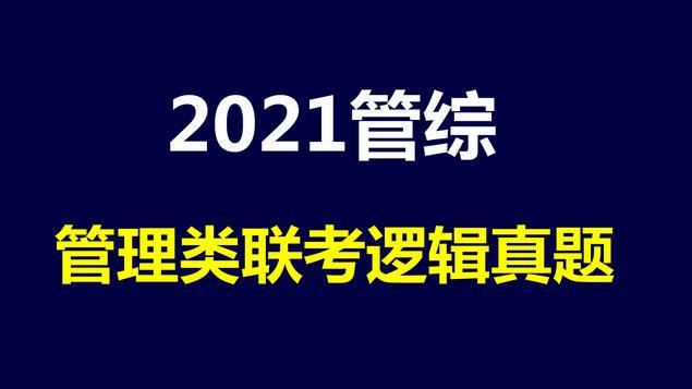 2021考研管理类联考-管综-MBA-MPAcc会计专硕(2013-2020年逻辑真题)内有考研英语