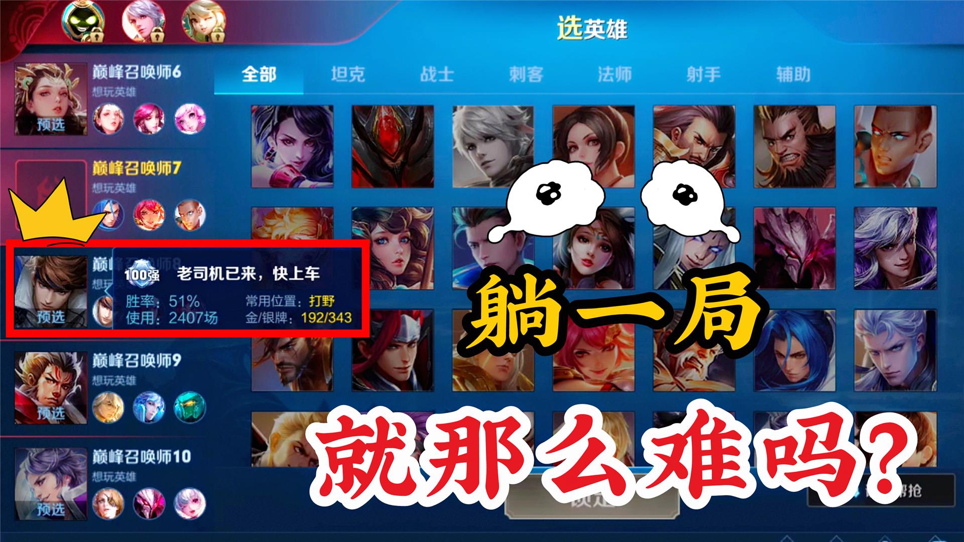遇上一个玩了2400场的赵云,本以为会稳赢!却没想到是艰难对局