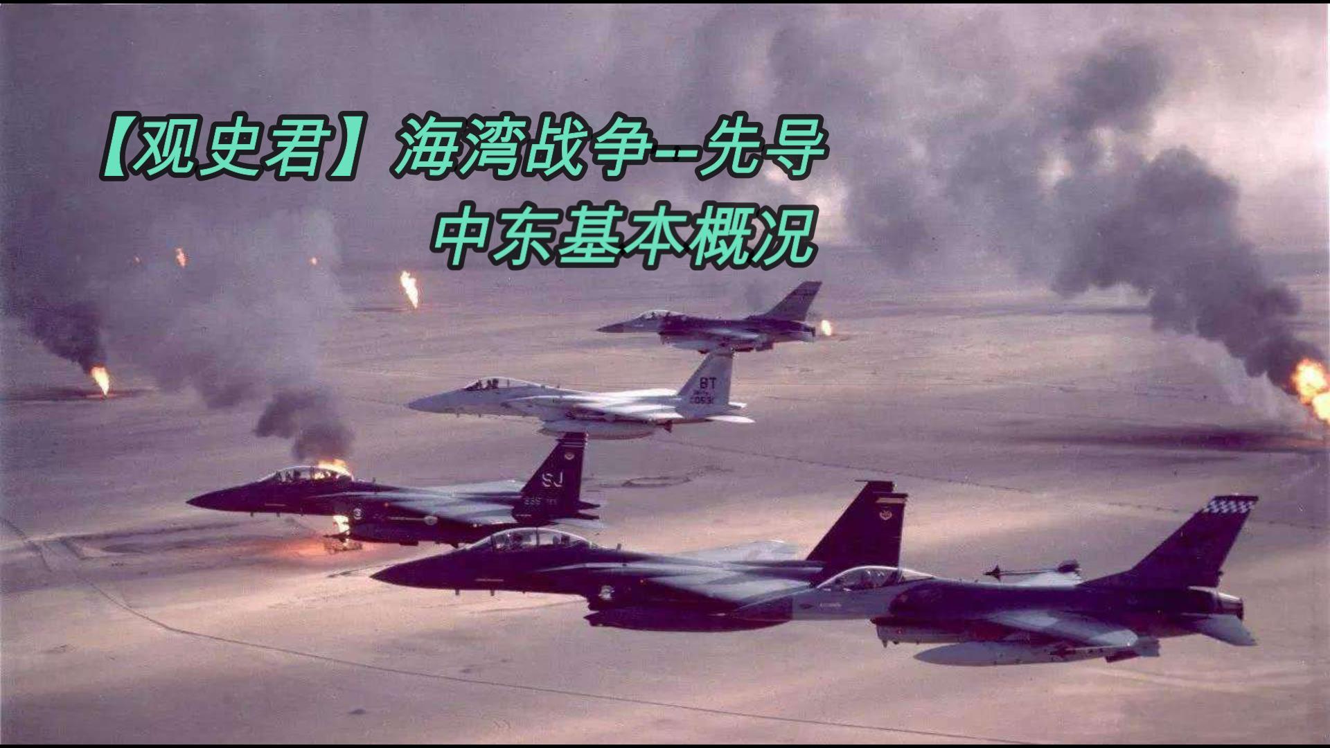 【先导】海湾战争--中东基本概述