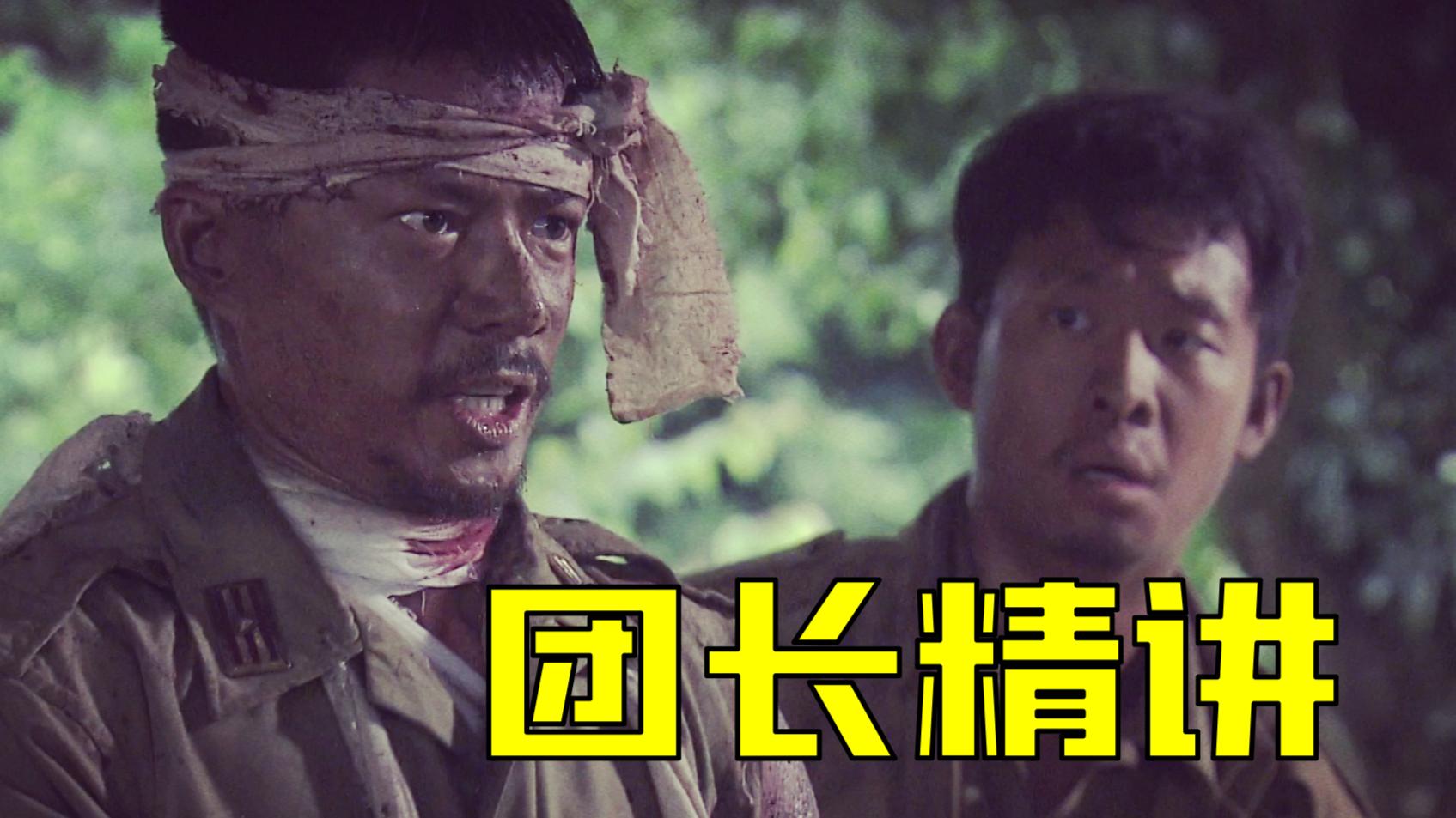 精讲《我的团长我的团》第十二回 沙盘大战前篇 细说松山战役