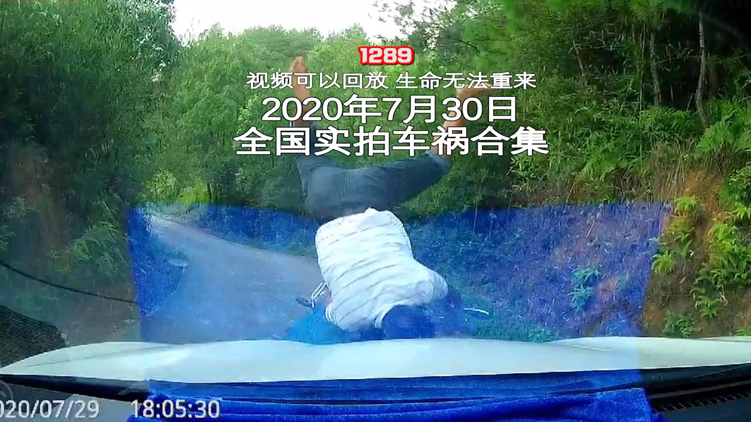 1289期:面包车失控撞中间护栏后撞向对向车辆【20200730全国车祸合集】
