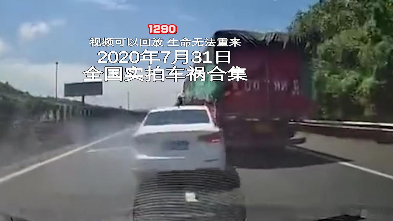 1290期:孩童穿越马路玩耍,在母亲面前被车撞飞【20200731全国车祸合集】