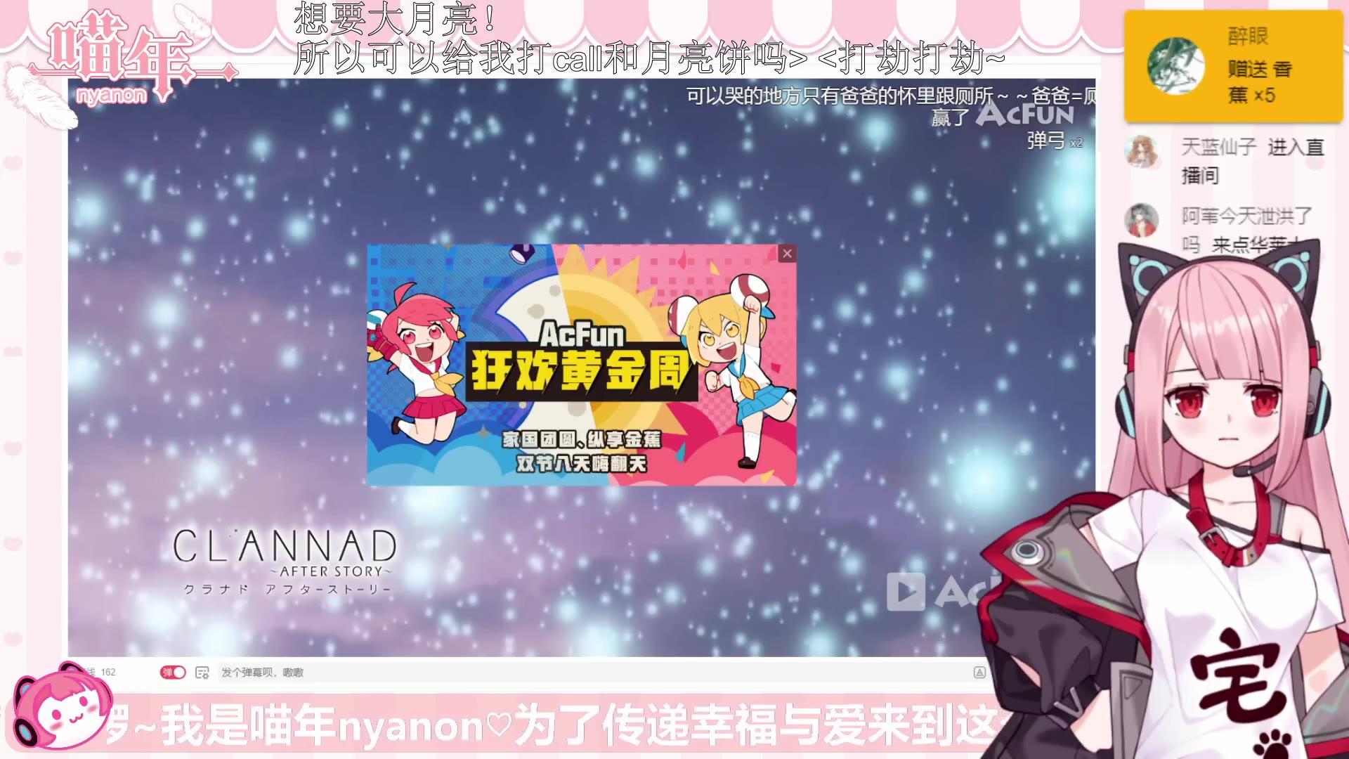 【录播】喵年nyanon_channel 【中秋】听听歌聊聊天 (2020-10-03)