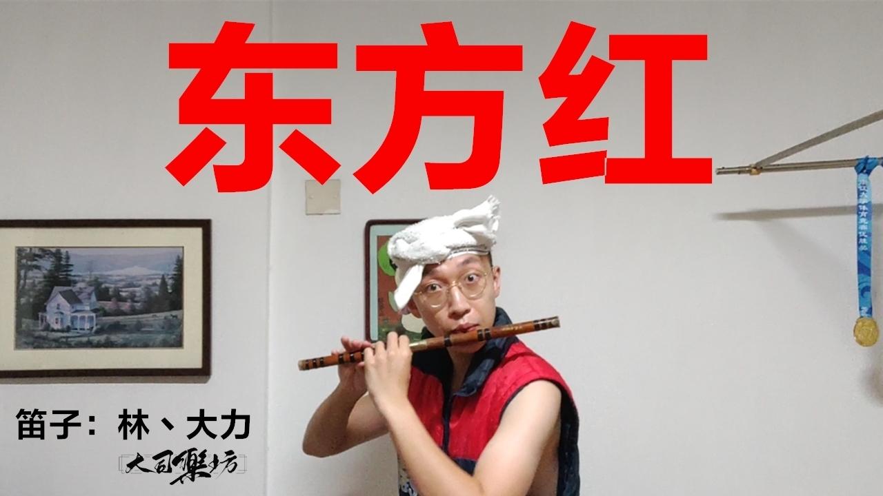 【国庆节特辑】东方红