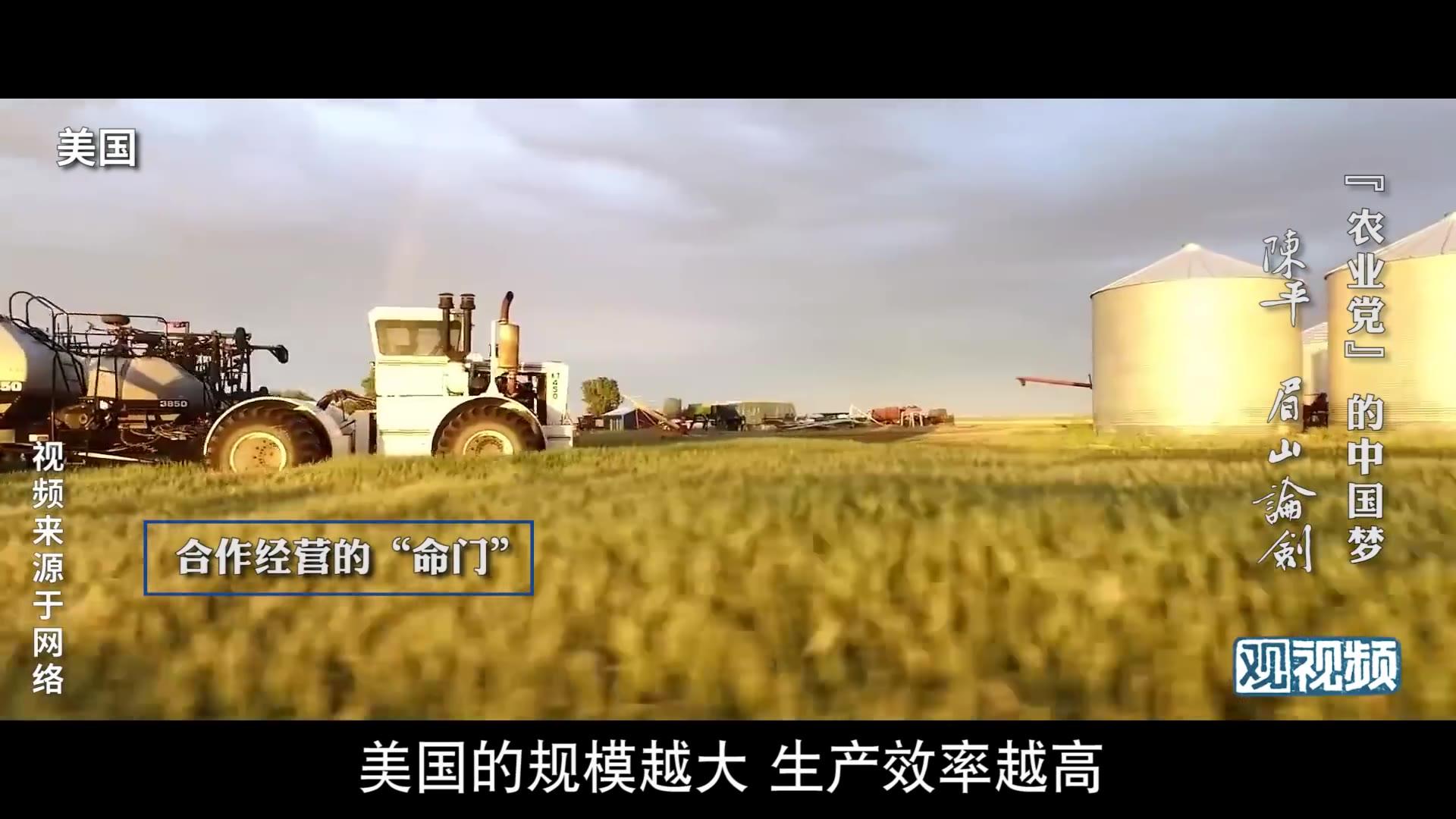"""陈平:国内有些人要学美国的""""大农场"""",今天我就给他们泼冷水"""